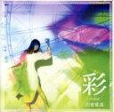 【中古】 彩 −color−(通常盤) /沼倉愛美 【中古】afb