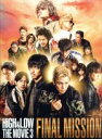 【中古】 HiGH & LOW THE MOVIE 3〜FINAL MISSION〜(豪華版) /AKIRA,TAKAHIRO,岩田剛典 【中古】afb