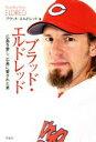 【中古】 ブラッド・エルドレッド 広島を愛し、広島に愛された男 /ブラッド・エルドレッド(著者) 【中古】afb
