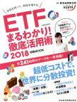 【中古】 ETF(上場投資信託)まるわかり!徹底活用術(2018) 日経ムック/東京証券取引所 【中古】afb