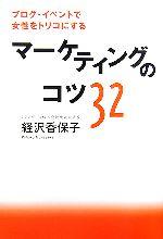 【中古】 ブログ・イベントで女性をトリコにするマーケティングのコツ32 /経沢香保子【著】 【...