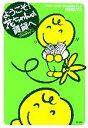 ブックオフオンライン楽天市場店で買える「【中古】 ようこそ!花ちゃんの賃貸へ /花沢コーポレーション生活空間研究チーム【著】 【中古】afb」の画像です。価格は108円になります。