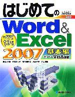 【中古】 はじめてのWord&Excel 2007 基本編Windows Vista版 Office2007対応 BASIC MASTER SERIES/西真由, 【中古】afb