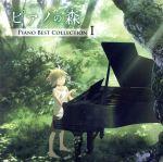 中古 「ピアノの森」PianoBestCollectionI/(オムニバス),反田恭平,高木竜馬,ニュウニュウ[牛牛],ジュリ