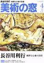 【中古】 美術の窓(2018年4月号) 月刊誌/生活の友社(その他) 【中古】afb
