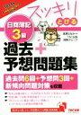 【中古】 スッキリとける 日商簿記3級過去+予想問題集(20...