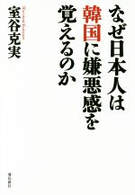 【中古】 なぜ日本人は韓国に嫌悪感を覚えるのか /室谷克美(著者) 【中古】afb
