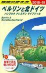 【中古】 ベルリンと北ドイツ ハンブルク・ドレスデン・ライプツィヒ 改訂第3版(2018〜2019) 地球の歩き方A16/地球の歩き方編集室(編者) 【中古】afb