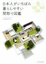 【中古】日本人がいちばん暮らしやすい間取り図鑑/フリーダムアーキテクツ(著者)【中古】afb