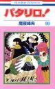 【中古】 パタリロ!(99) 花とゆめC