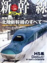 【中古】 新幹線 EX(Vol.34 2015Winter) 季刊誌/イカロス出版 【中古】afb