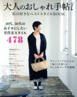 中古 大人のおしゃれ手帖私の好きなベストスタイルBOOKTJMOOK/宝島社(その他) 中古 afb