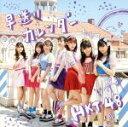 【中古】 早送りカレンダー(TYPE−B)(DVD付) /H...