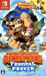 ドンキーコングトロピカルフリーズ/Nintendo Switch