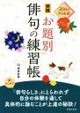 ブックオフオンライン楽天市場店で買える「【中古】 30日のドリル式 実践「お題別」俳句の練習帳 /神野紗希(著者 【中古】afb」の画像です。価格は1,042円になります。