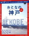 【中古】 おとなの神戸 LMAGA MOOK/京阪神エルマガジン社(その他) 【中古】afb