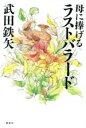 【中古】 母に捧げるラストバラード /武田鉄矢(著者) 【中古】afb