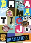 【中古】 DRAMATIC−J DVD−BOX2 /関西ジャニーズJr. 【中古】afb