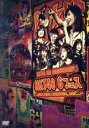 【中古】 HKT48 6th ANNIVERSARY HKT48 6フェス〜LOVE&PEACE!ROCK周年だよ、人生は・・・〜 /HKT48 【中古】afb