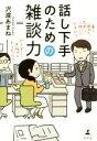 【中古】 話し下手のための職場の雑談力 /沢渡あまね(著者) 【中古】afb