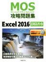 【中古】 MOS攻略問題集Excel2016エキスパート 模擬テスト+実習用データ /土岐順子(著者) 【中古】afb