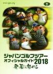【中古】 ジャパンゴルフツアーオフィシャルガイド(2018) /日本ゴルフツアー機構(その他) 【中古】afb