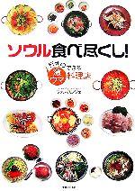 【中古】 ソウル食べ尽くし! 行列のできる激ウマ料理店 /ファンスンジェ【著】 【中古】afb