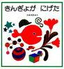 【中古】afbきんぎょがにげた福音館の幼児絵本/五味太郎【著】