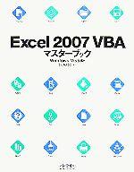 【中古】 Excel2007VBAマスターブック Windows Vista版 /きたみあきこ【著】 【中古】afb