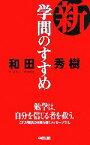 【中古】 新・学問のすすめ /和田秀樹【著】 【中古】afb