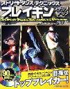【中古】 ストリートダンステクニックス ブレイキンステップア...