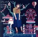 【中古】 パレイド(初回生産限定盤)(DVD付) /夏川椎菜 【中古】afb