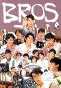 【中古】 第7弾 BROS.TV 2016年4月〜9月号+未公開映像集!!(3枚