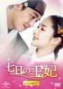 【中古】 七日の王妃 DVD−SET1(特典DVD付) /パク・ミニョン,ヨン・
