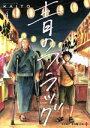 【中古】 青のフラッグ(4) ジャンプC+/KAITO(著者) 【中古】afb