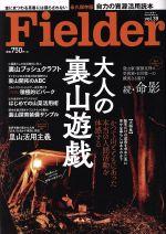 【中古】 Fielder(vol.39) 大人の裏山遊戯 SAKURA MOOK40/笠倉出版社(その他) 【中古】afb