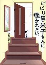 【中古】ビビり猫・米子さんに懐かれたい。4コママンガ/浜村ごはん(著者)【中古】afb