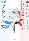 """【中古】 50才からが""""いよいよ""""モテるらしい 神話「フランス女」 /長坂道子(著者) 【中古】afb"""