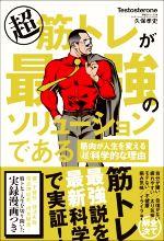 【中古】超筋トレが最強のソリューションである筋肉が人生を変える超科学的な理由/Testosterone(著者),久保孝史(著者)【中古】afb