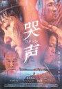 【中古】 哭声/コクソン /クァク・ドウォン,ファン・ジョンミン,國村隼,ナ・ホンジン(監督、脚本) 【中古】afb
