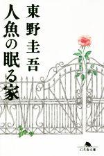 【中古】人魚の眠る家幻冬舎文庫/東野圭吾(著者)【中古】afb