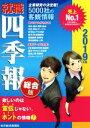 【中古】 就職四季報 総合版(2019年版) /東洋経済新報