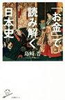 【中古】 「お金」で読み解く日本史 SB新書434/島崎晋(著者) 【中古】afb