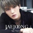 【中古】 Sign/Your Love(初回生産限定盤B)(DVD付) /ジェジュン 【中古】afb