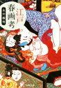 【中古】 江戸春画考 文春文庫/永井義男(著者) 【中古】afb