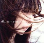 【中古】湿った夏の始まり/aiko【中古】afb