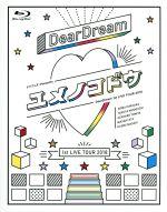 邦楽, その他  presents DearDream 1st LIVE TOUR 2018 LIVEBluray Disc De afb