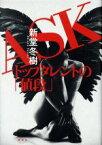【中古】 ASK トップタレントの「値段」 /新堂冬樹(著者) 【中古】afb