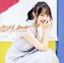 【中古】 恋はMovie(初回限定盤B)(DVD付) /伊藤美来 【中古】afb