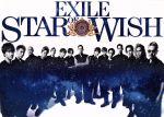 【中古】STAROFWISH(豪華盤)(3DVD付)/EXILE【中古】afb